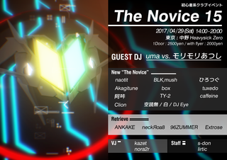 novice15_FLYER_3.png